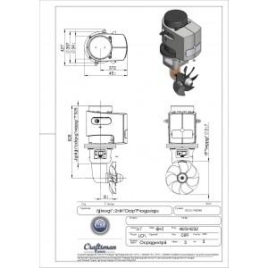 Thruster 80kgf 24V